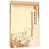 新班级生活(杭州市崇文实验学校小班化教育的探索)/面向未来的基础学校丛书