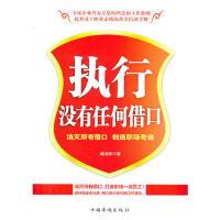 【正版二手书9成新左右】执行没有任何借口 臧龙松 中国华侨出版社