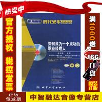 正版包票 如何成为一个成功的职业经理人 余世维(6VCD+1CD+1本教材)视频讲座光盘碟片
