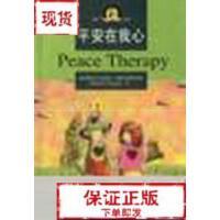 【旧书二手书9成新】平安在我心 哈尔滨出版社9787806398074