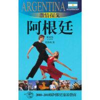 激情探戈:阿根廷,张沙鹰 著作,上海锦绣文章出版社,9787545206302