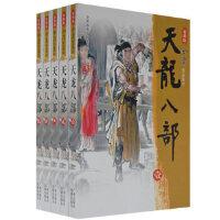 天龙八部(全五册) 金庸 广州出版社 9787806553374