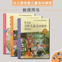 包邮全套3册幼儿园完整儿童活动课程教师用书小班中班大班下册 华东师范大学出版社