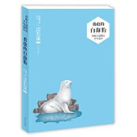 (沈石溪)动物小说精品少年读本――勇敢的白海豹