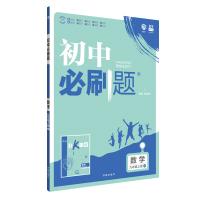 理想树2019新版 初中必刷题 数学九年级上册 沪科版 67初中自主学习