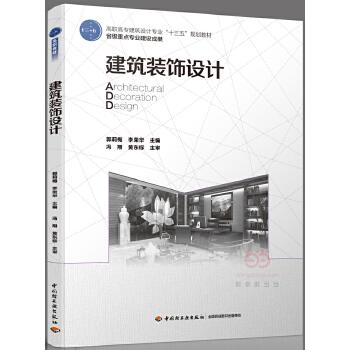 """建筑装饰设计(高职高专建筑设计专业""""十三五""""规划教材 省级重点专业建设成果) 本书将工程理论学习与实践训练融为一体,针对性较强。"""