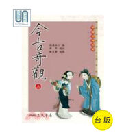 今古奇观(全二册)三民书局抱瓮老人9789571455532中国各体文学