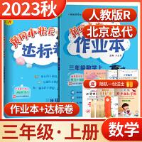 部编版黄冈小状元三年级上册数学作业本达标卷人教版(RJ)两本2019秋