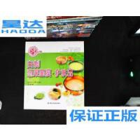 [二手旧书9成新]3分钟自制蔬果面膜:护肤品 /采薇 著 中国轻工?