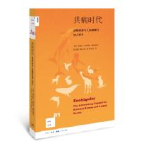 新知文库81:共病时代:动物疾病与人类健康的惊人联系,[美] 芭芭拉纳特森-霍洛威茨 凯瑟琳鲍尔斯著 陈筱宛,生活.读