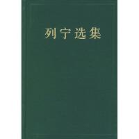 列宁选集 卷 中共中央马克思恩格斯列宁斯大林著作编译局 人民出版社 9787010015002