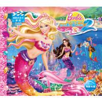 芭比小公主影院(新版):芭比之美人鱼历险记2