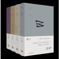 阿城作品(4册)(2019插图典藏本)