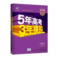 曲一线2021B版选考化学五年高考三年模拟天津市专用依据《中国高考评价体系》编写五三B版专项测试
