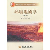 【正版二手书9成新左右】环境地质学(修订版 潘懋,李铁锋 高等教育出版社