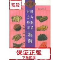 【旧书二手书9成新】时方歌括・时方妙用新解 三秦出版社9787806283547