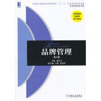 品牌管理,刘常宝,机械工业出版社,9787111482116