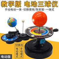三球�x日月全食原理地球�\��x科普玩具�Y物三球�x小制作天文模�M太�地球月球�\行��羧�球�x模型