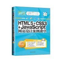 HTML5 CSS3 JavaScript网页设计案例课堂(配光盘)(网站开发案例课堂)