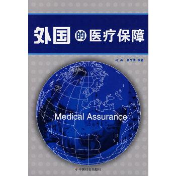 外国的医疗保障