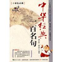 中华经典:一百名句