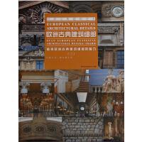 欧洲古典建筑细部(三)―世界古典建筑艺术