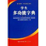 学生多功能字典