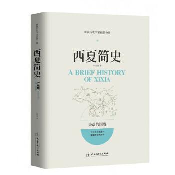 西夏简史(pdf+txt+epub+azw3+mobi电子书在线阅读下载)