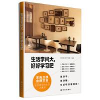 【二手书8成新】生活学问大,好好学习吧 好好学习吧节目组 译林出版社