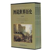【现货】  图说世界历史  (插盒套装全4册)柯继铭 9787553428079