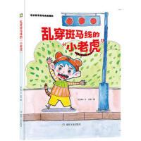 精装绘本 乱穿斑马线的小老虎 遵守交通亲子共读绘本3-6岁幼儿园大中小班00