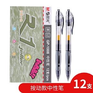 晨光中性笔0.5mm子弹头按动型创意者中性笔(12支/盒)