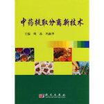 中药提取分离新技术,周晶,冯淑华,科学出版社,9787030268891