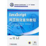 JavaScript网页特效案例教程