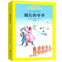 国际大奖儿童文学经典名著小木屋的故事:漫长的冬季 9787550246249
