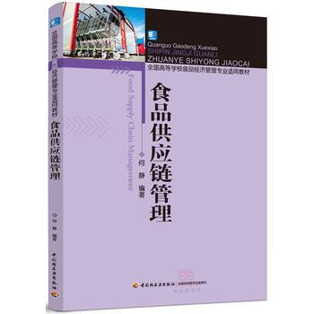 CBS-食品供应链管理(全国高等学校食品经济管理专业适用教材) 中国轻工业出版社 9787518408399