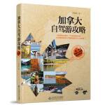 加拿大自驾游攻略 陈侃彦 北京师范大学出版社
