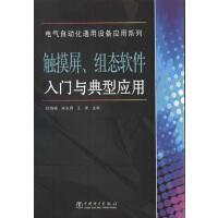 触摸屏、组态软件入门与典型应用(电子书)