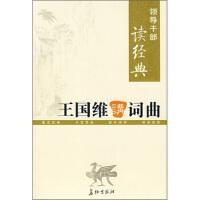 【二手书8成新】王国维讲词曲 王国维 长征出版社