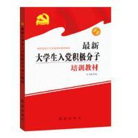 2019年正版现货 *大学生入党积极分子培训教材