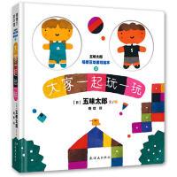 五味太郎场景互动游戏绘本 大家一起玩一玩硬壳精装图画书适合2岁以上正版童书帮助孩子融入日常的生活,融入社会