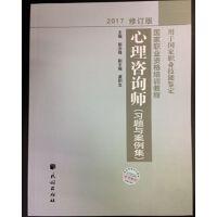【正版二手书9成新左右】心理咨询师 习题与案例集 2015修订版 郭念锋 民族出版社