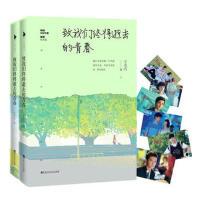 【二手书9成新】 致我们终将逝去的青春 插图纪念版 辛夷坞,白马时光 出品 9787550017313