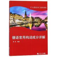 德语常用构词成分详解 同济大学出版社
