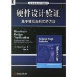 硬件设计验证--基于模拟与形式的方法*9787111195023 (美)兰姆(Lam,W.K.) ,王维维