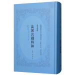 法国名剧四种,[法] 拉辛(Jean Racine) 等,王维克,上海三联书店,9787542661388