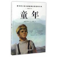 童年,(苏)马克西姆・高尔基(Maksim Gorky) 著;刘辽逸 译 著作,西安出版社,9787554118658
