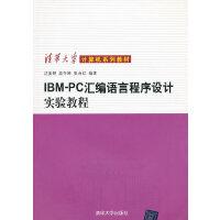 IBM PC汇编语言程序设计实验教程(清华大学计算机系列教材)