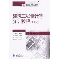建筑工程量计算实训教程(重庆版)