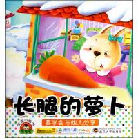宝宝小画书(新).长腿的萝卜